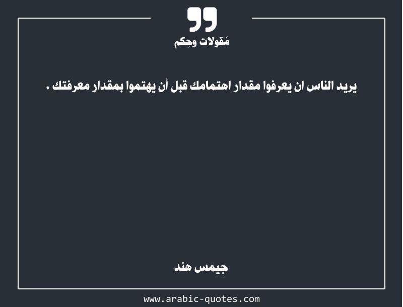 مقولة اليوم حوار تعامل Inspirational Quotes About Success Inspirational Quotes Arabic Quotes