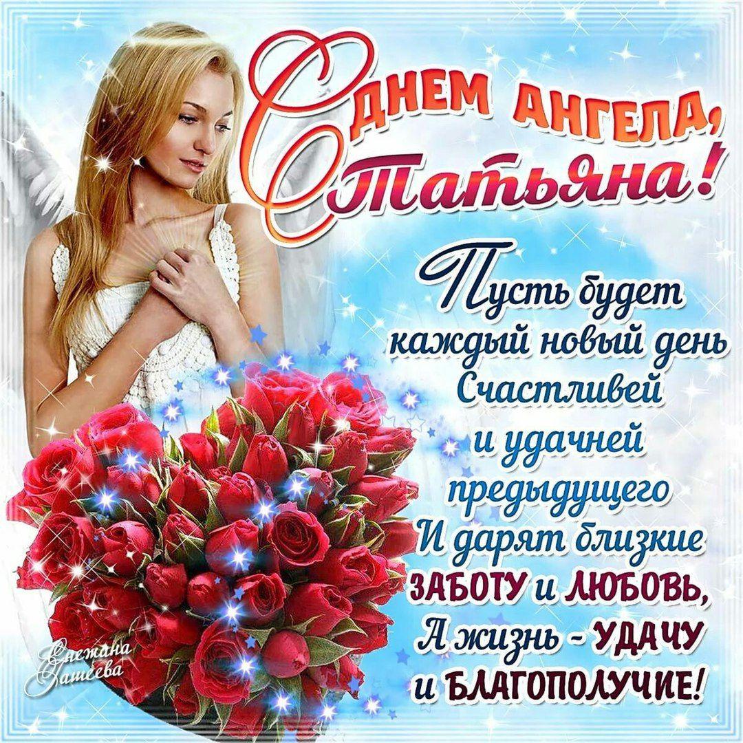 С днем ангела, Татьяна! | Студия красоты Талия, салон красоты, парикмахерская