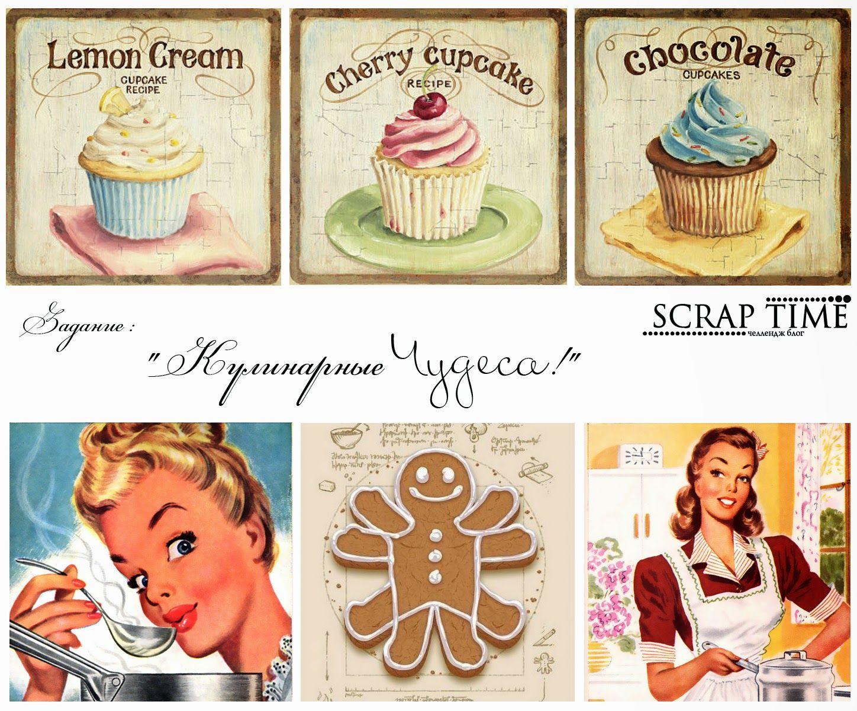 Кулинарные картинки для скрапбукинга для распечатки, английски