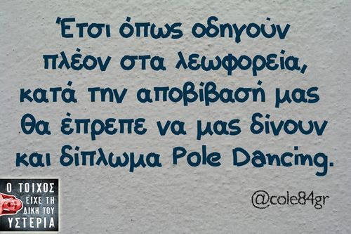 Greek Funny Quotes Funny Quotes Clever Quotes Funny Greek Quotes