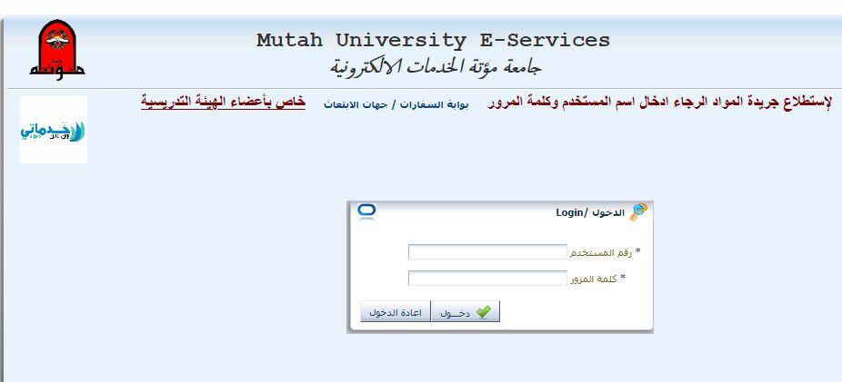 جامعة مؤتة الخدمات الالكترونية Mutah Edu Jo خدماتى In 2021 University Service