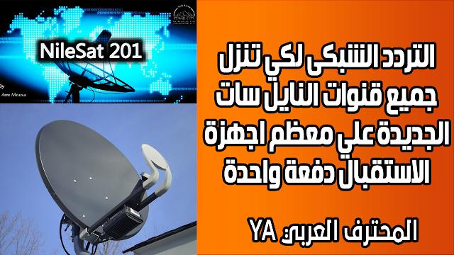 اهلا بكم في موقع المحترف العربي ومرحبا بكم في موضوع جديد حول التقنية إن شاء الله اليوم سنتناول موضوع مهم حول بعض ترددات التي تنزل Networking News Frequencies