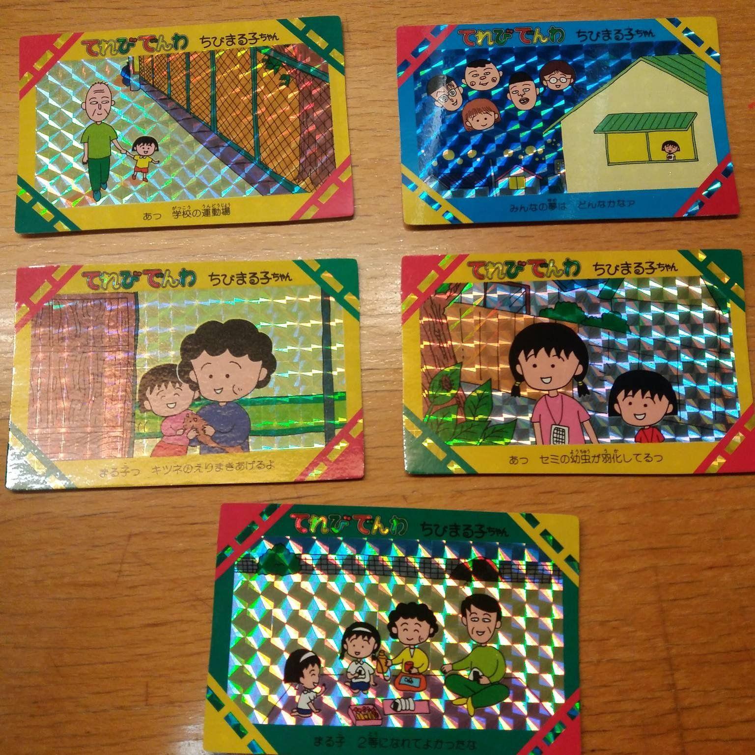 90s Vintage Japan Anime Chibi Maruko Chan Prism Cards Set