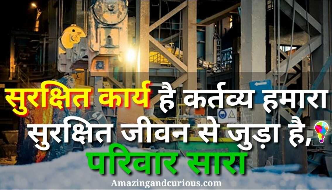 औद्योगिक_सुरक्षा Industrial_Safety Slogans_In_Hindi