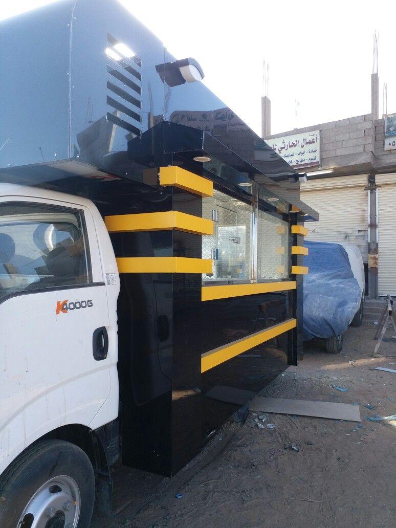 Pin By فود ترك Food Truck ورشه الحارث On Food Truck ورشه الحارثي لتصنيع عربات الفود ترك Vehicles Bus