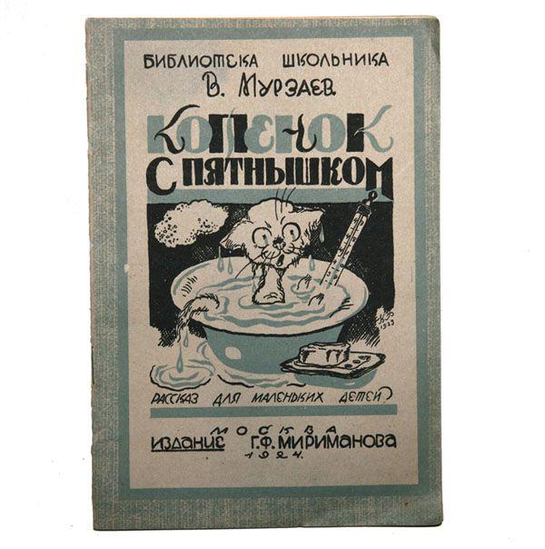 Kids' book museum
