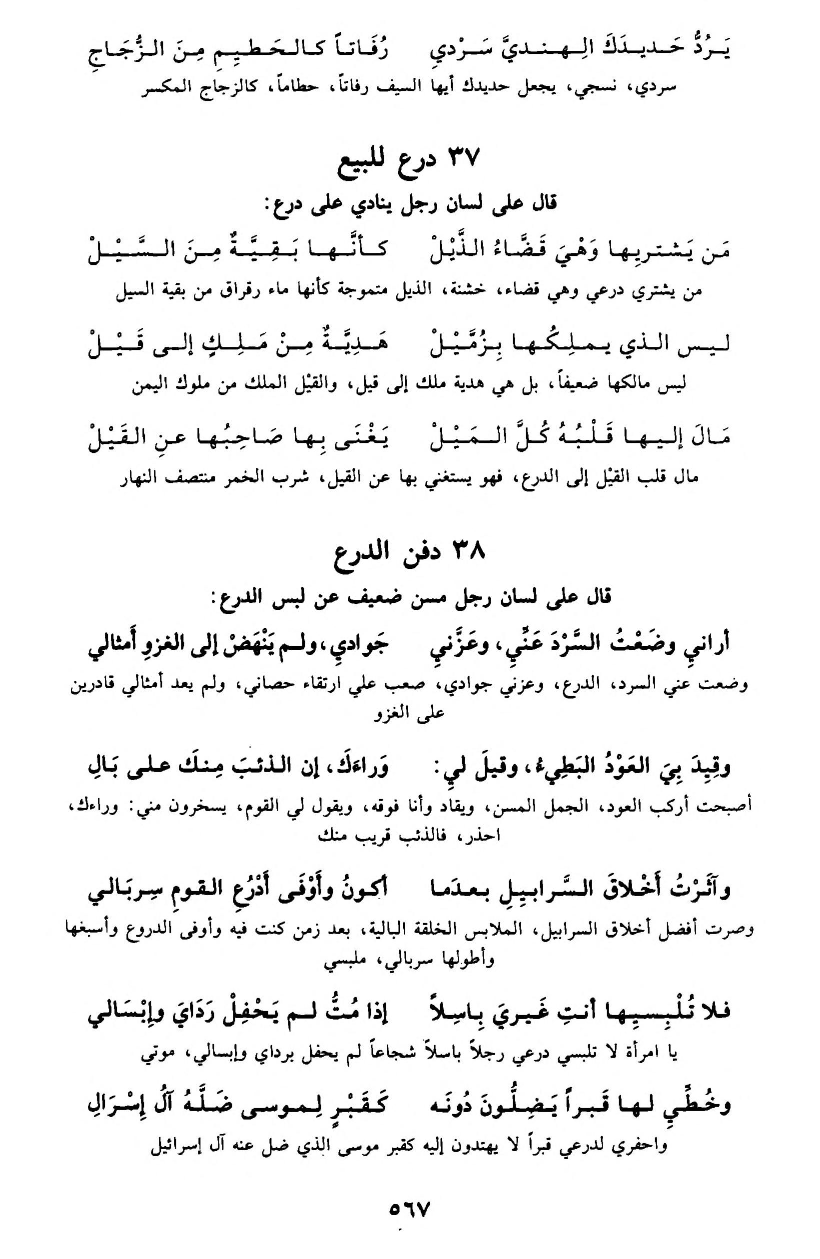 تألق الشعر عصر المتنبي من ابن الرومي حتى سقوط بغداد Free Download Borrow And Streaming Internet Archive Texts Internet Archive Lins