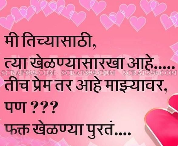 Broken Heart Marathi Font Shayari Pictures Or Whatsaapp Jagdish