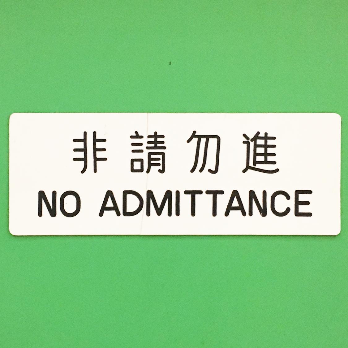 非請勿進 其實不少政府建築物都挺文藝和懷舊 政府建築物篇 香港 柴灣 市政大廈 Logotype Typography Lettering Typographic Design