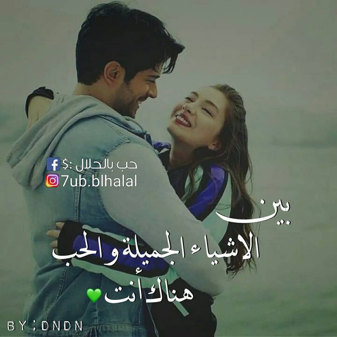 Pin By Malak On حــــب Beautiful Words Love Words Arabic Love Quotes