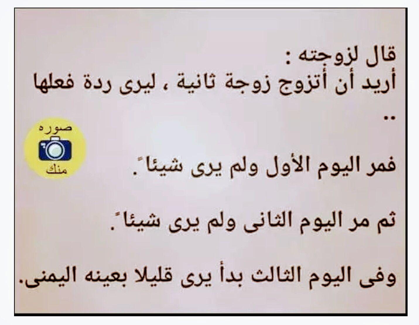 Pin By Fida Derbas On متنوعة Funny Arabic Quotes Jokes Funny Jokes
