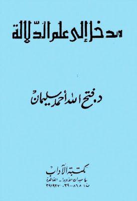 كتاب مدخل الى علم الدلالة