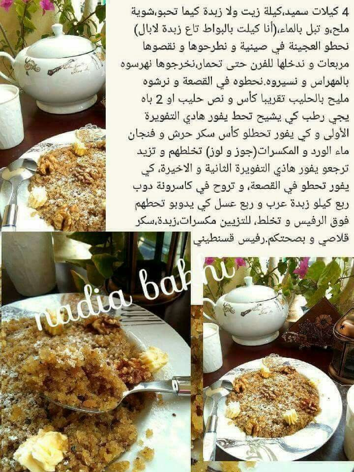 Pingl par coco alg rienne sur sucr s pinterest cuisine arabe cuisine alg rienne et - Google cuisine algerienne ...