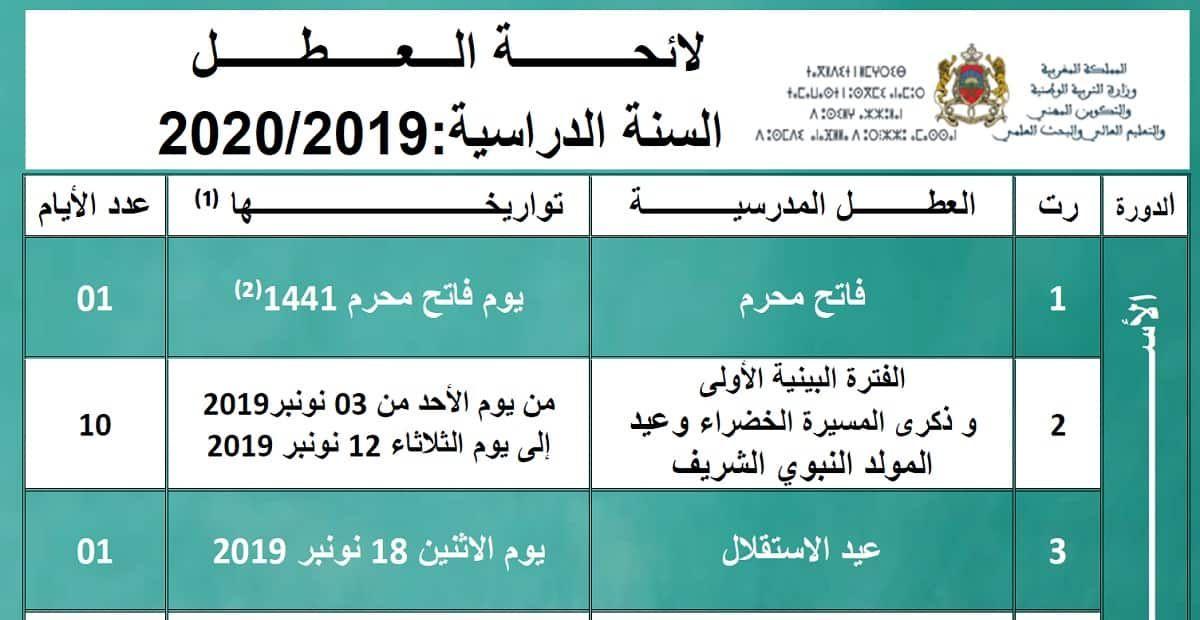 لائحة العطل المدرسية 2019 2020 بالمغرب Calendrier Vacances