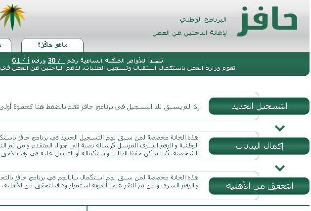 موقع البوابة الوطنية للعمل El Bawaba Al Watanya حافز الجديه في العمل الدخول للموقع والتسجيل وتحديث بيانات حافز Tonews Domain Messenger Visiting