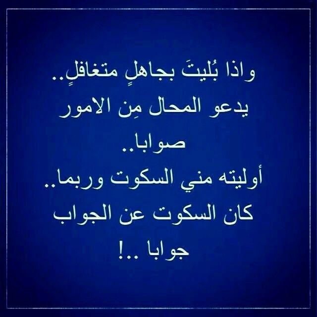 Pin By Saleh Al Amri On مما اعجبني Words Quotes Quotes Words Of Wisdom