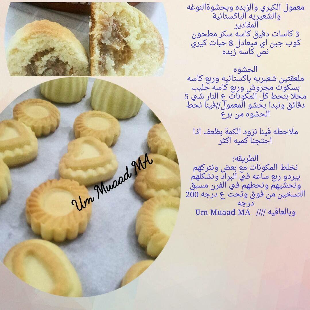 معمول الكيري والزبدة وبحشوة النوجه والشعرية الباكستانية Yummy Food Dessert Dessert Recipes Food
