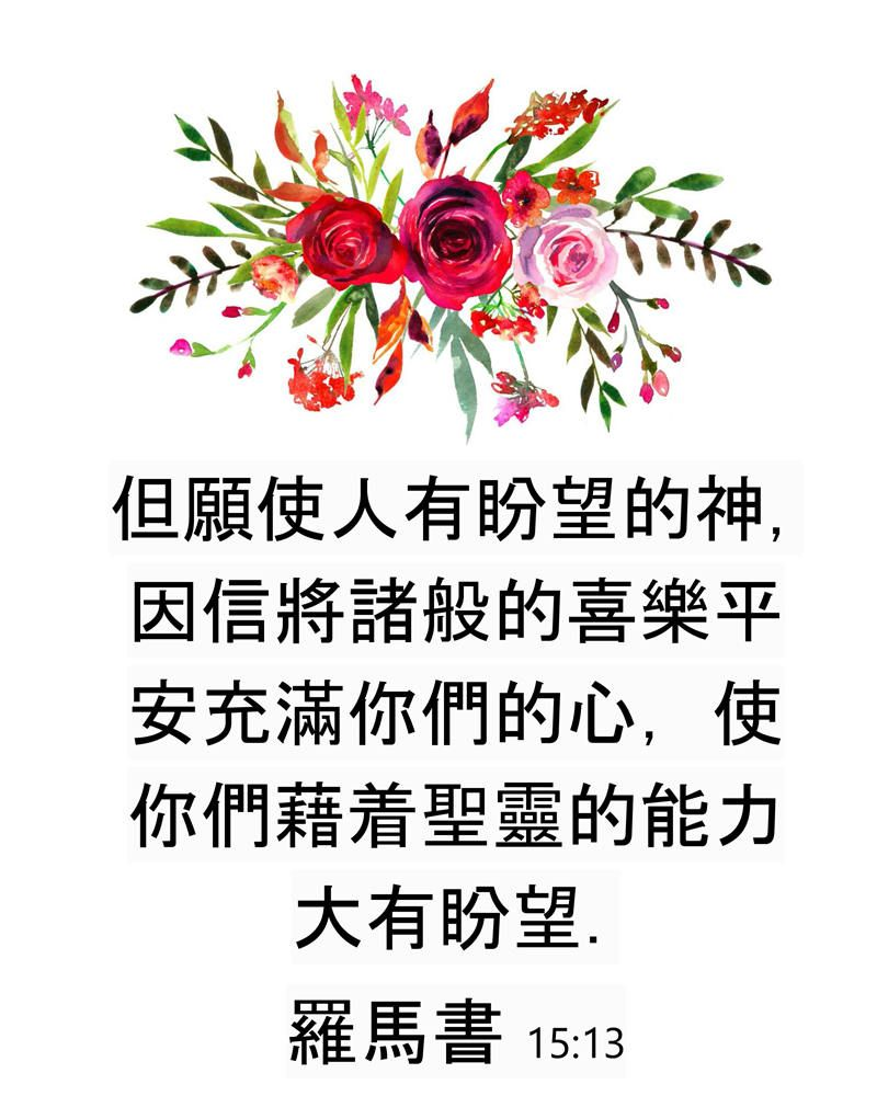 Bible Verses In Chinese 中文