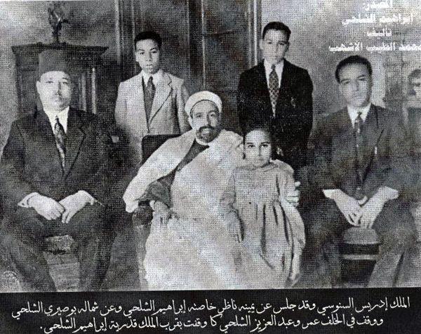 اسرة الشلحي مع الملك ادريس السنوسي Libya History Muammar Gaddafi