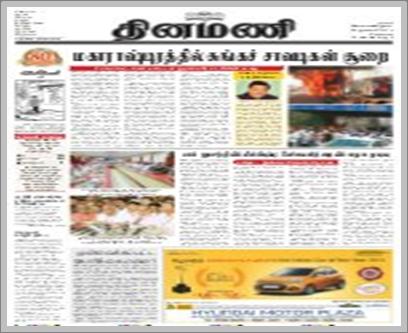 💣 Daily thanthi today news paper in tamil salem pdf | Daily Thanthi
