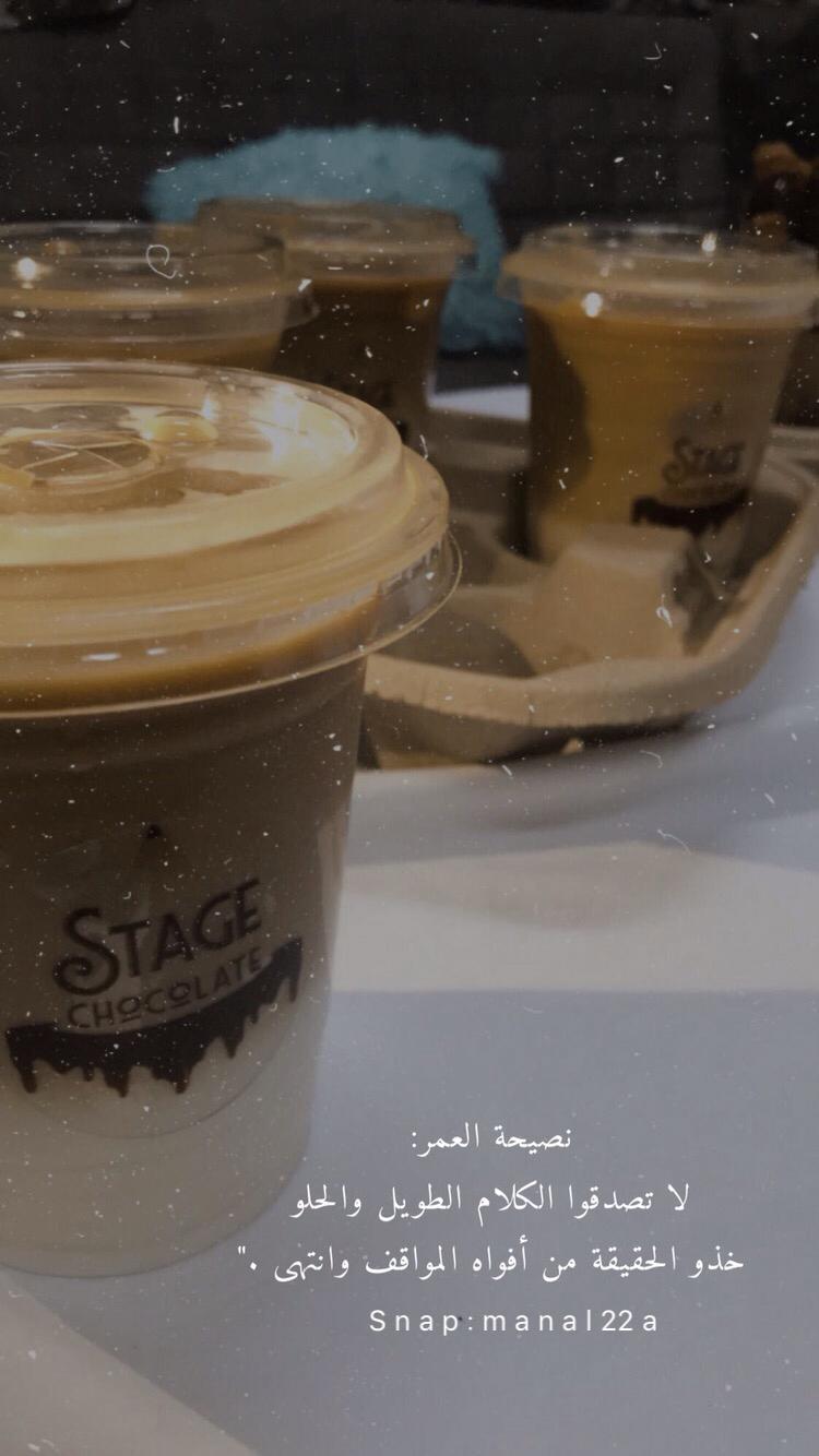 تصوير سناب Snapchat كوفي Coffee سناب شات Eid Cards Food Recipies Photo Quotes