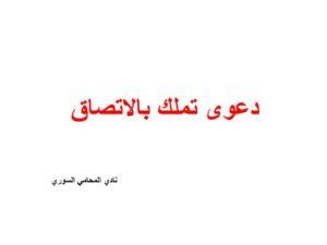 دعوى تملك بالاتصاق نادي المحامي السوري Arabic Calligraphy Calligraphy