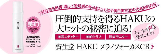 haku1407-topbn.jpg (660×220)