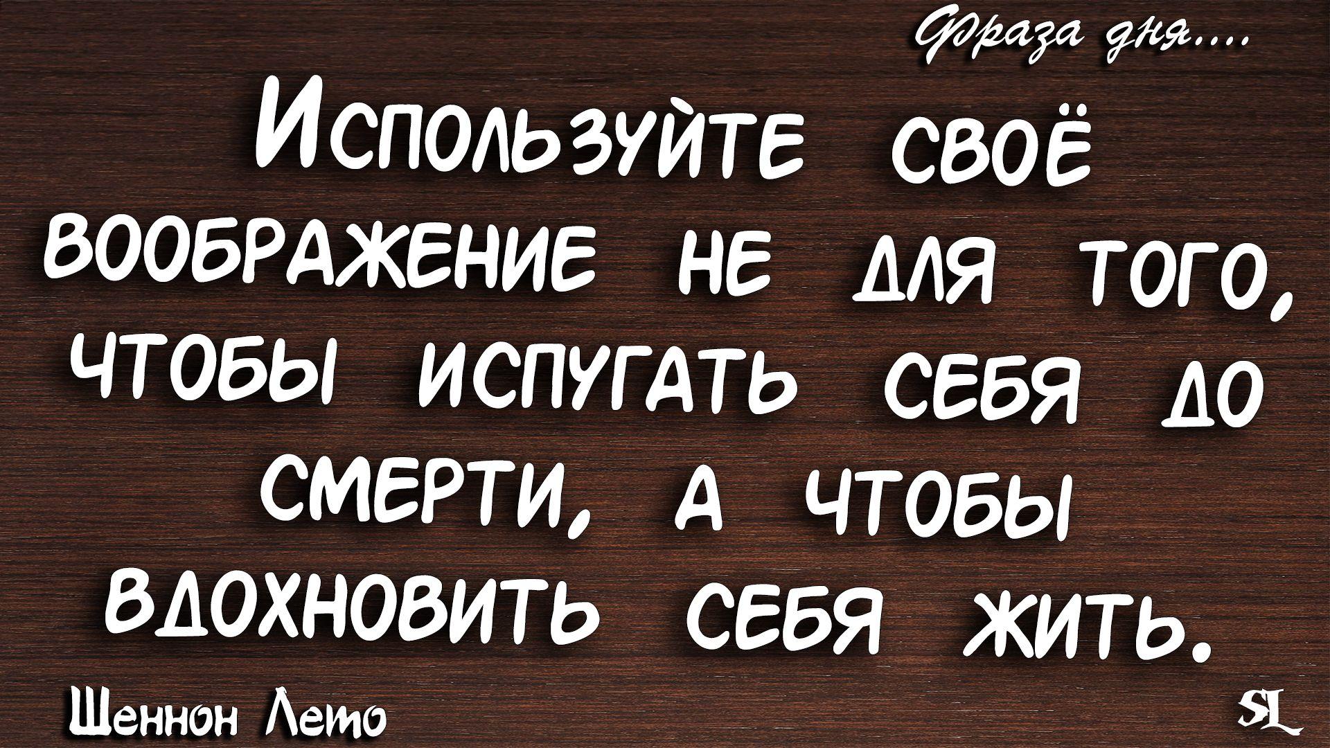 мотивационные цитаты на каждый день фразы на день Mot
