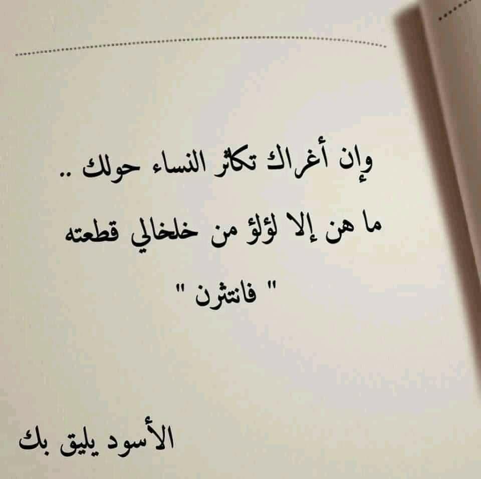 Pin By Heba Alashkar On Love Calligraphy Arabic Calligraphy Abs