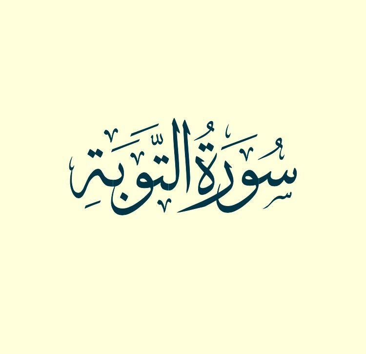 سورة التوبة تلاوة ماهر المعيقلي Inspire Me Quran Arabic Calligraphy