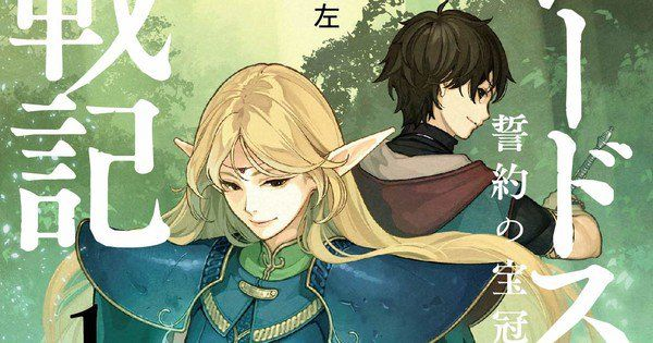 1st New Record Of Lodoss War Novel In 12 Years Rescheduled To