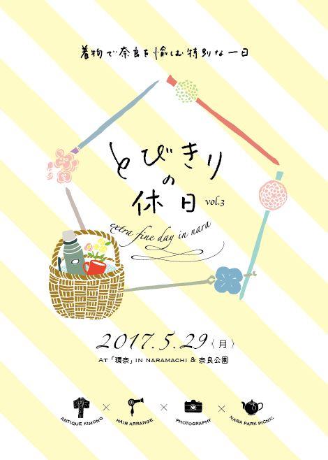 とびきりの休日vol.3,asunara,サトリデザイン,https://asunara.jp