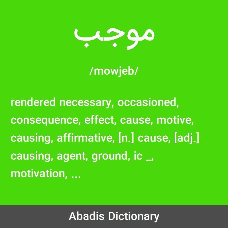 معنی واژه موجب به انگلیسی Rendered Necessary Occasioned Consequence Effect Cause Motive Causing Affirmative N Word Of The Day Motivation Vocabulary
