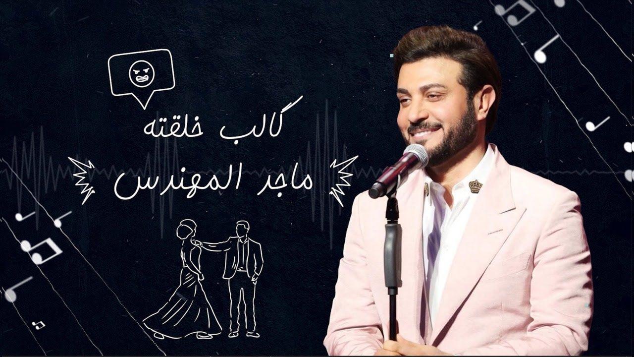 Majid Al Mohandis Galeb Khiliqtah ماجد المهندس ـ گالب خلقته Youtube Youtube Lab Coat Fictional Characters