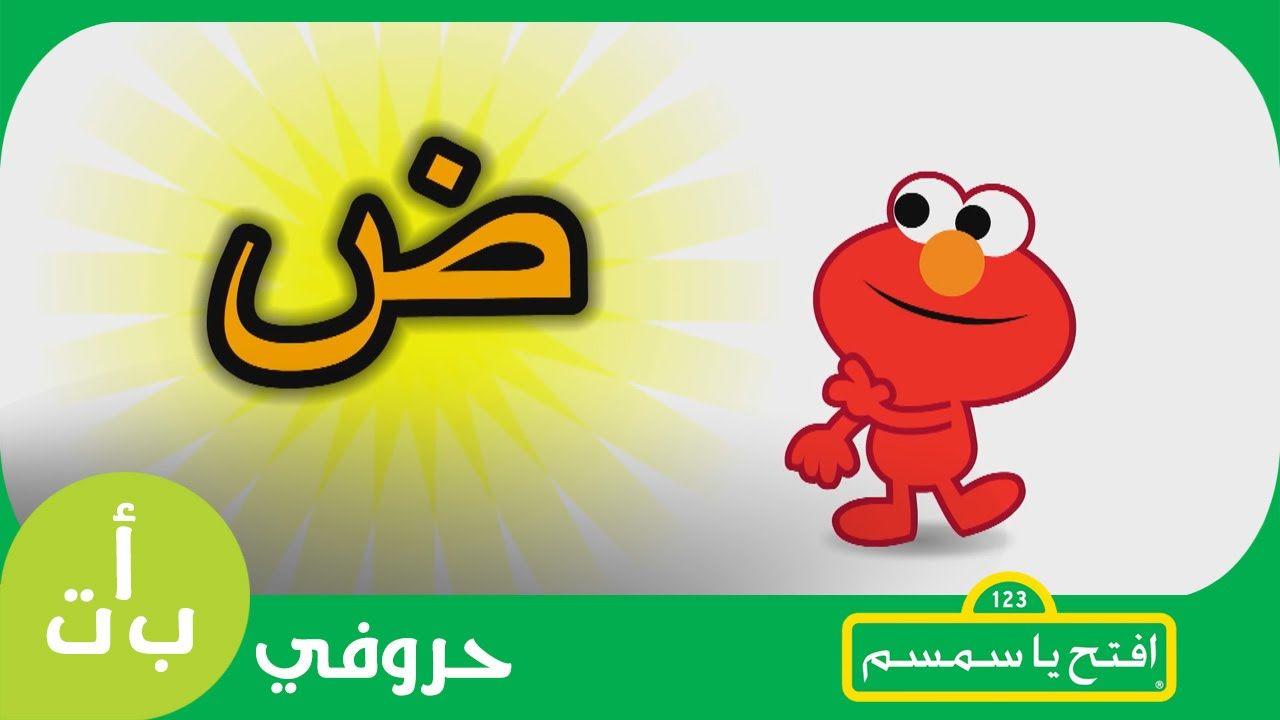 فيديو حرف الضاد Arabic Lessons Lettering Clip Art