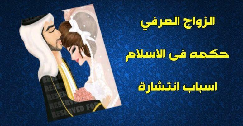 تعريف الزواج العرفي وحكمه في الإسلام Books Book Cover Movie Posters
