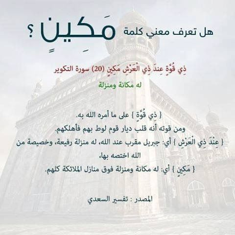 Pin By Khaled Bahnasawy On ٨١ سورة التكوير Loei Quotes Quran