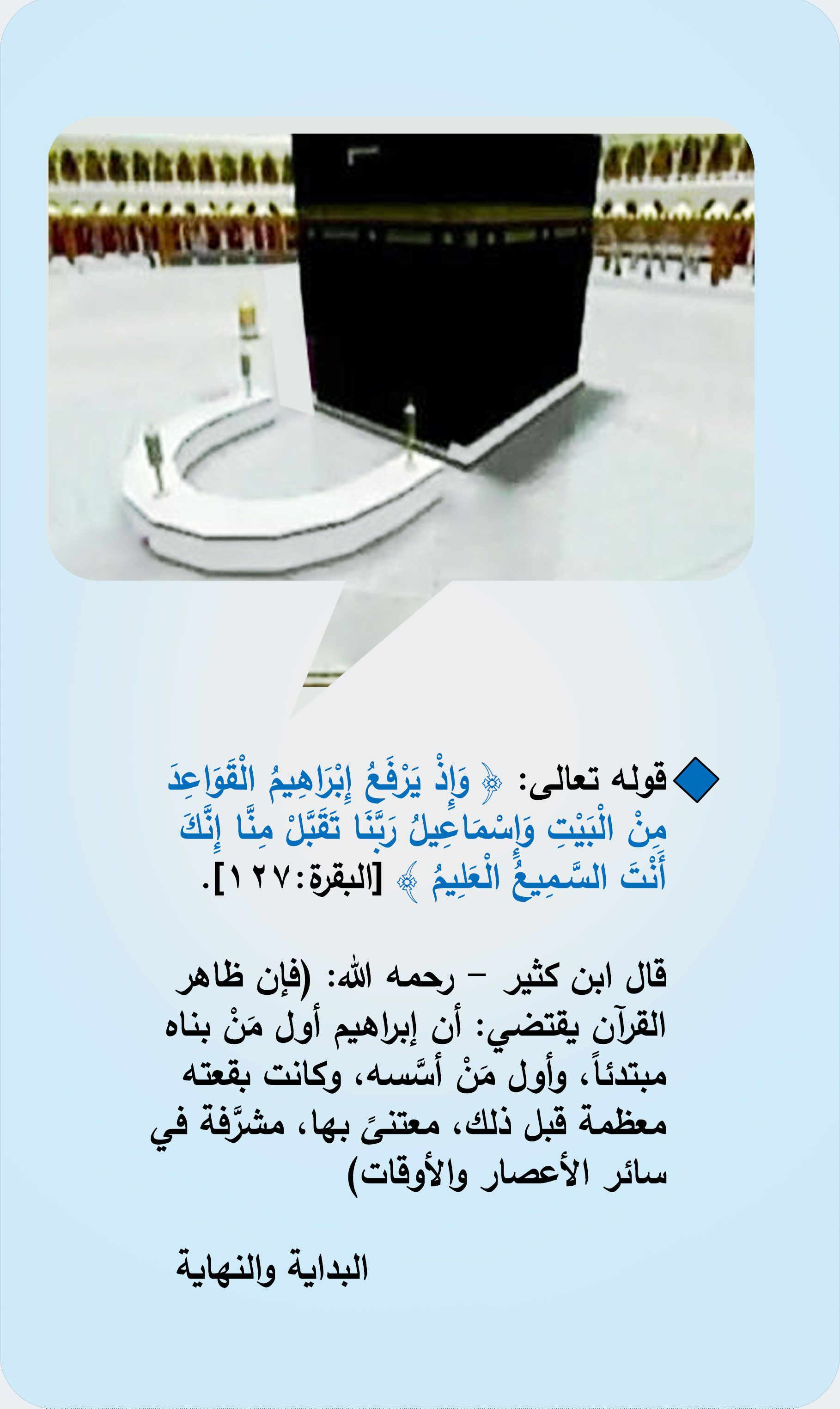 Pin By م شكاهـ On تعظيم شعائر الله الكعبة Shopping