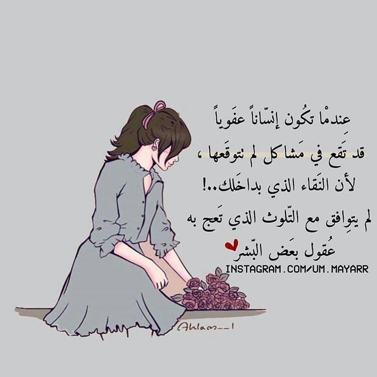 عقول بعض البشر Arabic Quotes Cool Words Girly Quotes
