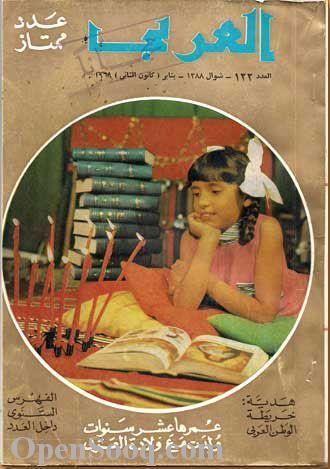 نوادر المجلات العربية القديمة Arabic Books Books Old Egypt