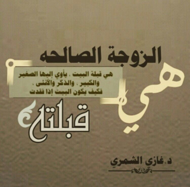 الزوجة الصالحة Islamic Quotes Quran Arabic Quotes Islamic Quotes