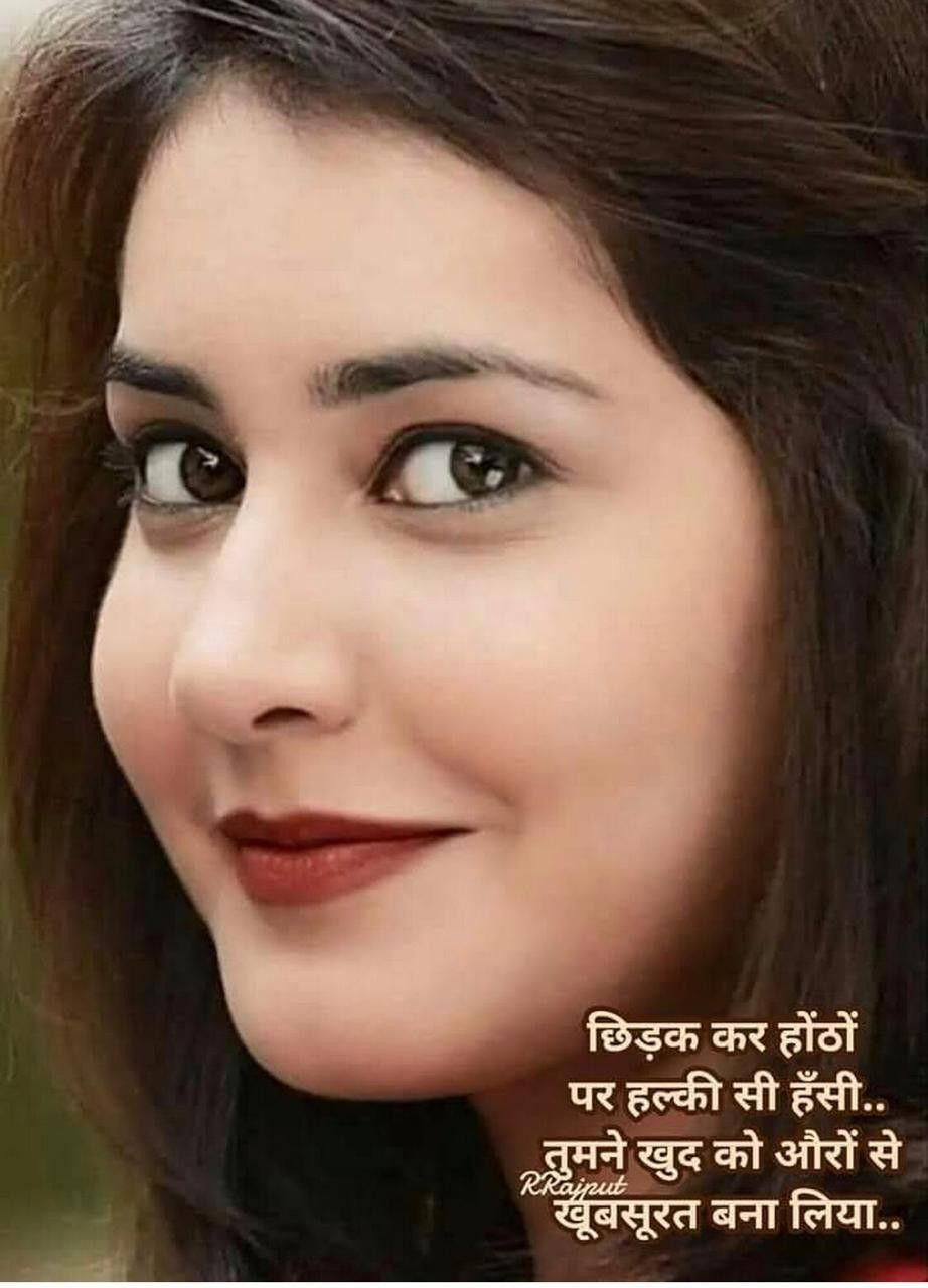 Beautiful Eyes Poem In Hindi Heart Broken Love Quotes Cute Romantic Quotes Love Poems In Hindi Inspirational success quotes in hindi for life. love quotes cute romantic quotes