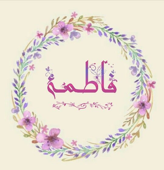 Pin By رغد ناصر On Lovely Pics Arabic Calligraphy Art Calligraphy Art Islamic Calligraphy Painting