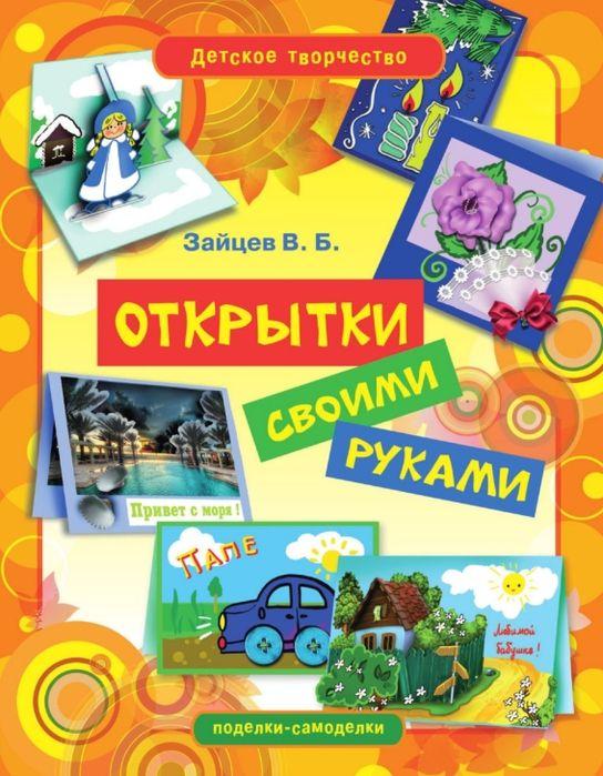 4663906_Zaitsev_V__Otkritki_svoimi_rukami_001 (544x700, 297Kb)