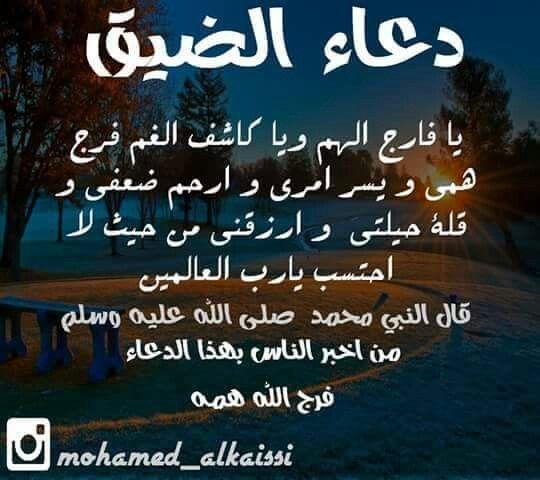 دعاء الضيق Good Prayers Quran Verses Prayer Book