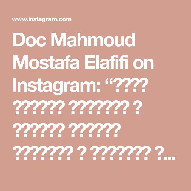 Doc Mahmoud Mostafa Elafifi On Instagram أسرع وصفتين للسيدات و الرجال للعلاج الإمساك و التخسيس مع عفيفي Math Diet Math Equations