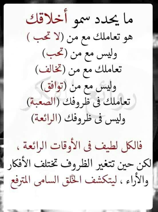 سمو الأخلاق Funny Quotes Islamic Quotes Wonderful Words