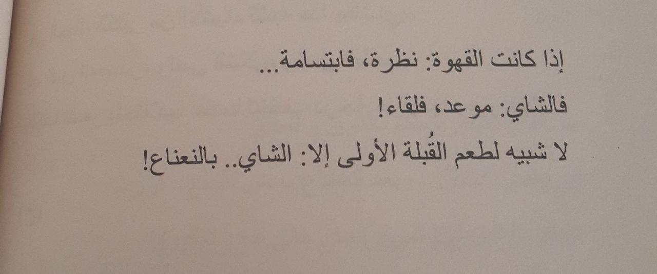 محمد الرطيان Weather Quotes Insightful Quotes Quotes For Book Lovers