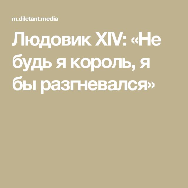 Lyudovik Xiv Ne Bud Ya Korol Ya By Razgnevalsya Lyudovik Xiv Citaty Korol