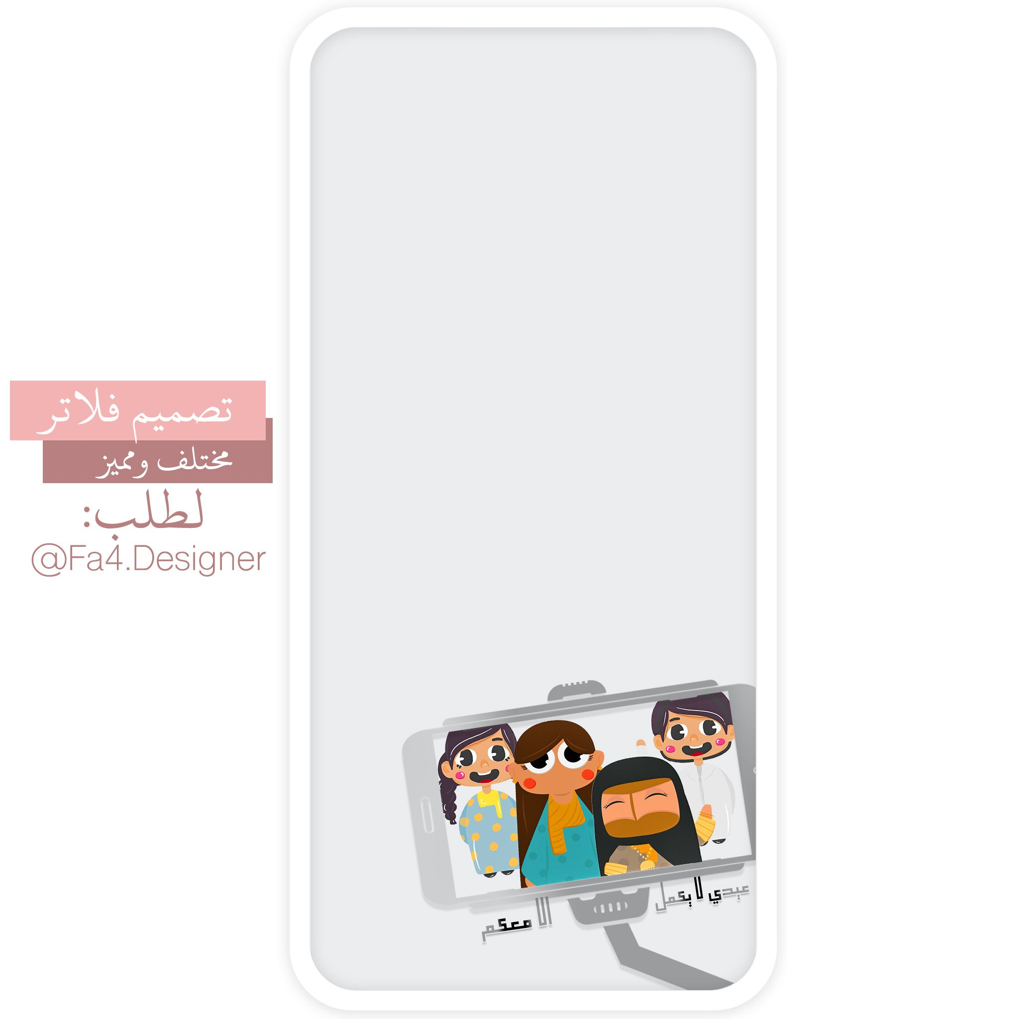Pin By سناب شات فلتر On Design Design Electronic Products
